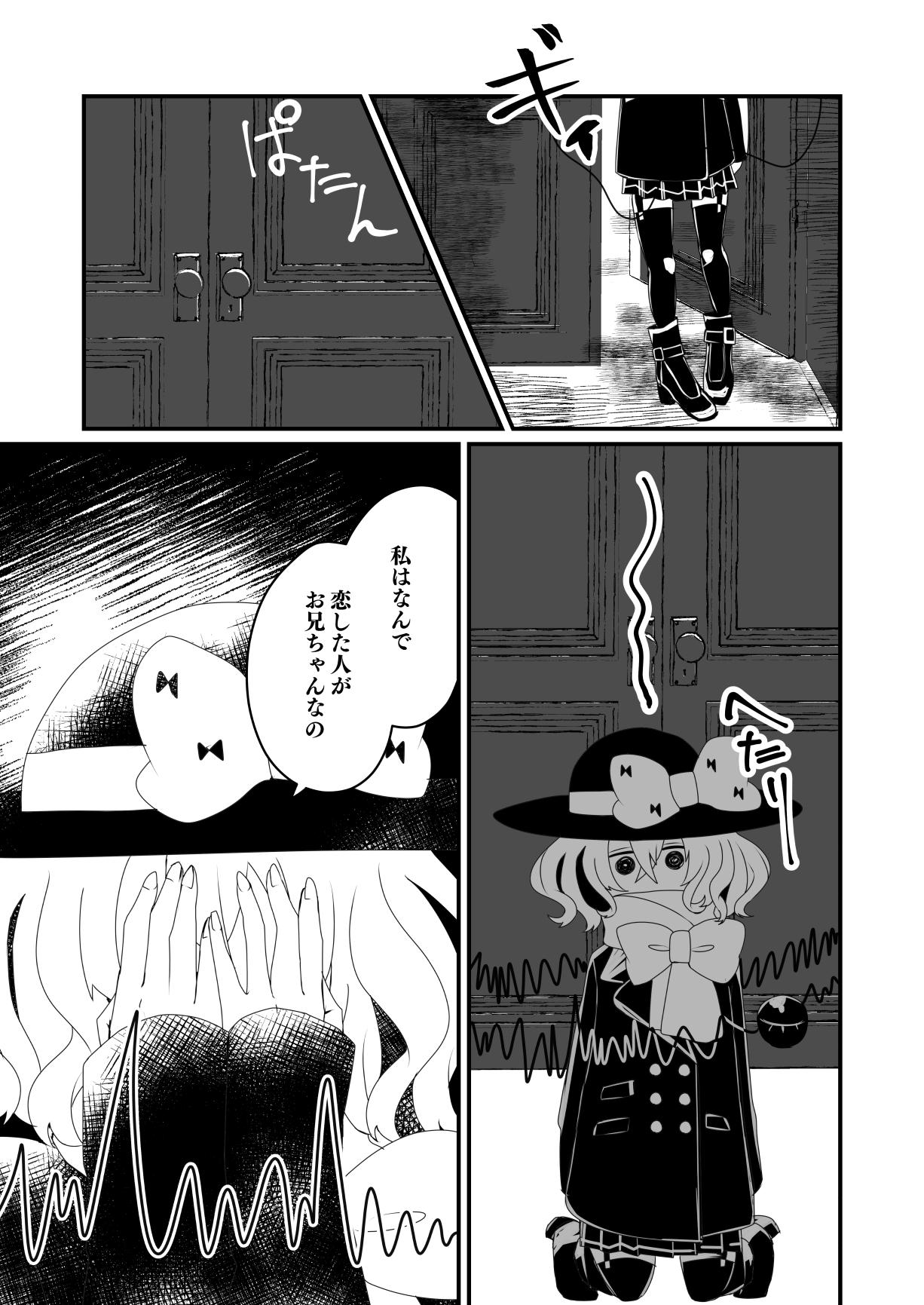 20210205「私の恋する人」(古明地兄妹)02P