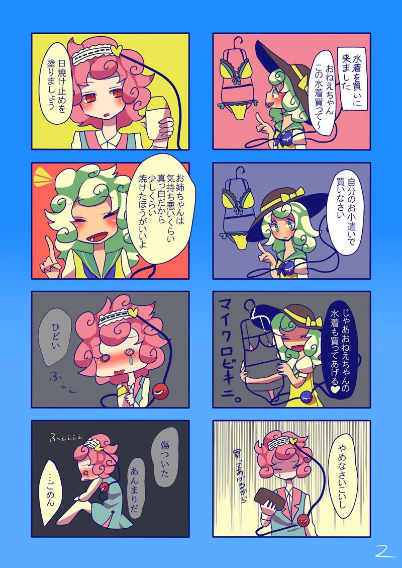 20140819夏恋し02P