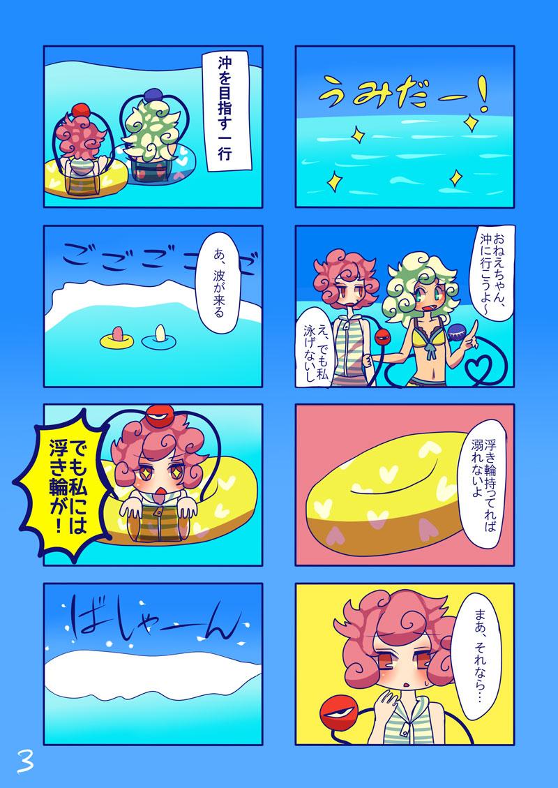 20140819夏恋し03P