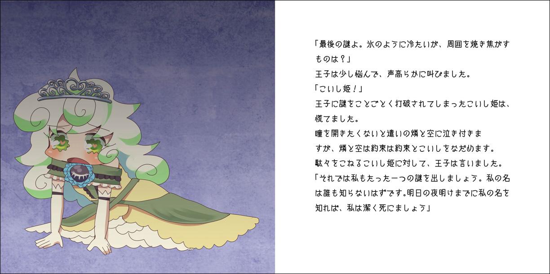 2013年こいしの日「Turandot」4P
