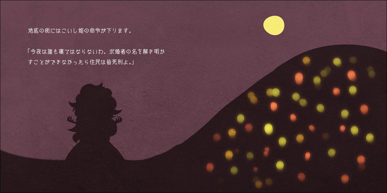 2013年こいしの日「Turandot」5P