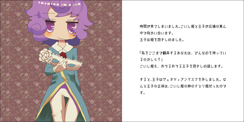 2013年こいしの日「Turandot」7P