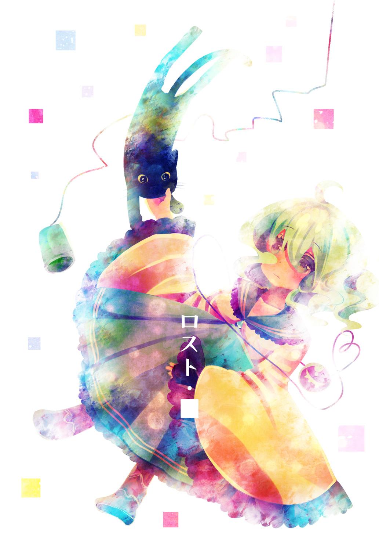 ロスト・■