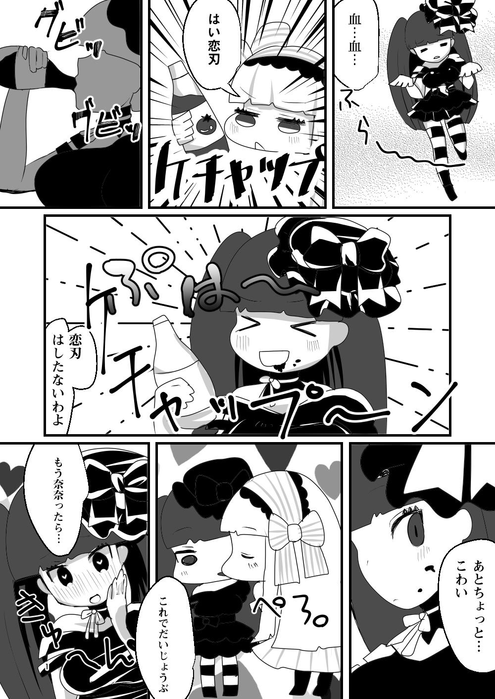 20170531「ケチャップ」(このなな)
