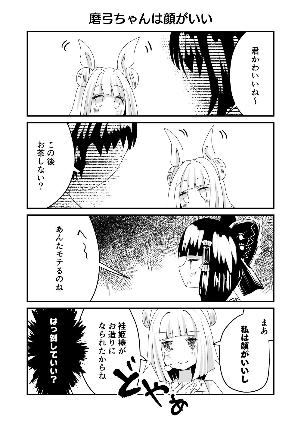 20190923「磨弓ちゃんは顔がいい」(杖刀偶磨弓)01P