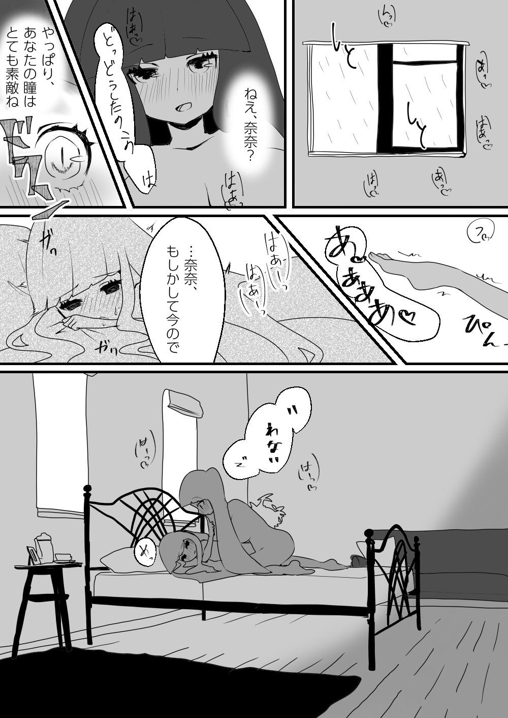 2017(このなな)